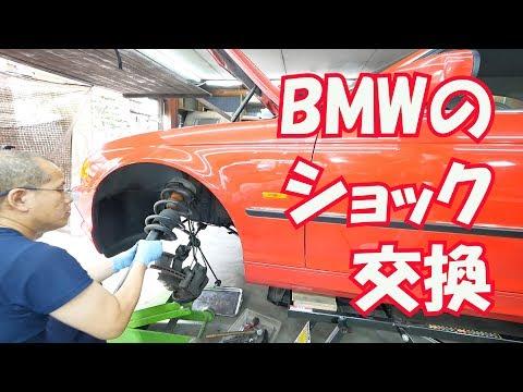 足回りリフレッシュ③ ショックアブソーバーの交換 前編【12万円BMWのある生活】(320i E46)