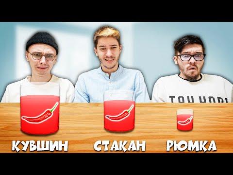 КУВШИН, СТАКАН или РЮМКА ЧЕЛЛЕНДЖ ! A4