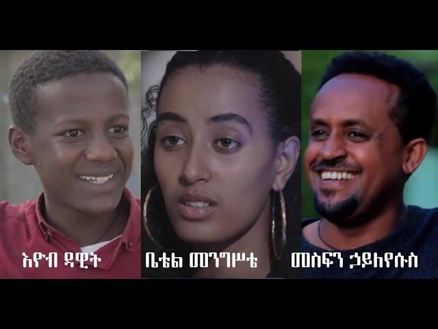 አብዮቱ ሙሉ ፊልም Abyotu full Ethiopian movie 2020