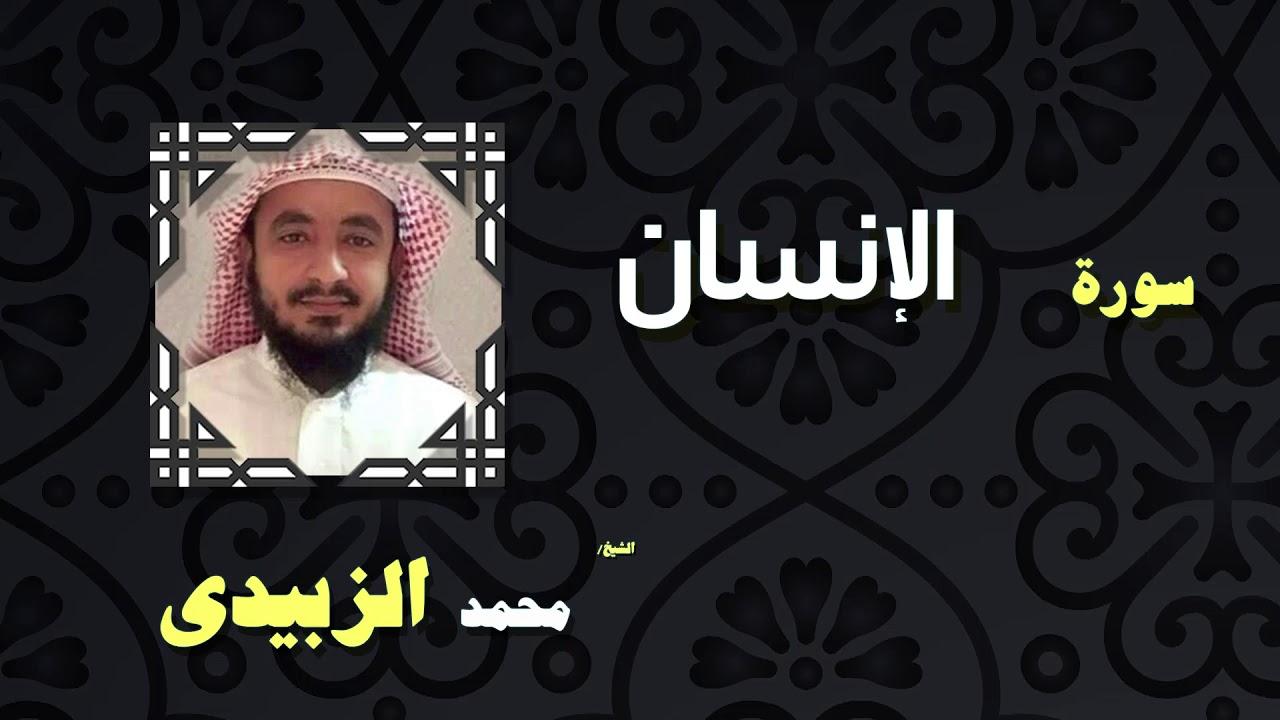 القران الكريم بصوت الشيخ محمد الزبيدى | سورة الإنسان