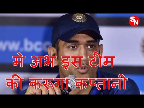 धोनी अब इस IPL टीम के लिए करेंगे कप्तानी । MS Dhoni To Captain Shane Warne's All-Time IPL XI