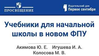 Учебники для начальной школы в новом ФПУ. Вебинар издательства «Просвещение»