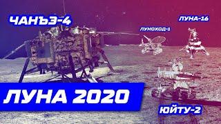 Ровер Китая Юйту-2. Луноходы СССР: панорамы с поверхности Луны 2020. Возвращение реголита на Землю