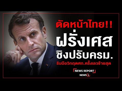 ตัดหน้าไทย!!  ฝรั่งเศส ชิงปรับครม รับมือวิกฤตศก ครั้งเลวร้ายสุด : [NEWS REPORT]