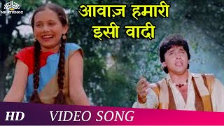 Aawaz Hamari (Part 2) (HD) | Shoorveer (1988) | Master Chhotu | Baby Jigna | Bollywood Hindi Song
