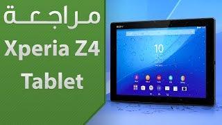 مراجعة و إستعراض مفصل لجهاز سوني Xperia Z4 tablet