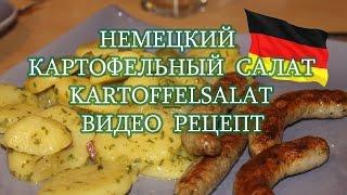 Немецкий картофельный салат.РЕЦЕПТ