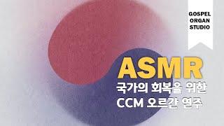 나라의 회복을 위한 CCM 파이프 오르간 연주모음 (CCM PIPE ORGAN COMPILATION) 묵상기도음악, 새벽기도음악, 예배전주, 오르간 반주