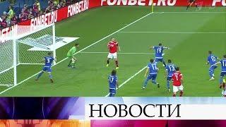 Сборная России по футболу обыграла команду Кипра со счетом 1:0.
