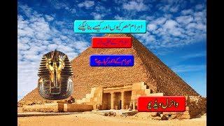 Egypt pyramids story/pyramid Kio Or Kese Banai Gai/mummies movie/wonder of allah/wonder of nature.