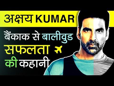Akshay Kumar Biography In Hindi |  Success Story Khiladi Of Bollywood