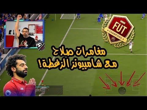 صلاح يبدأ طموحات جديدة في المشاركة التاسعة في Fut Champions | الطريق للمجد | Fut 19
