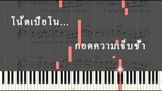 โน้ตเปียโน : กอดความเจ็บช้ำ - Safeplanet | piano cover  | Jew Chill Style