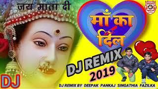 Maa ka Dil || Sonu Nigam || Navratri 2019 DJ Mix Song || DJ Deepak Pankaj Singathia Fazilka
