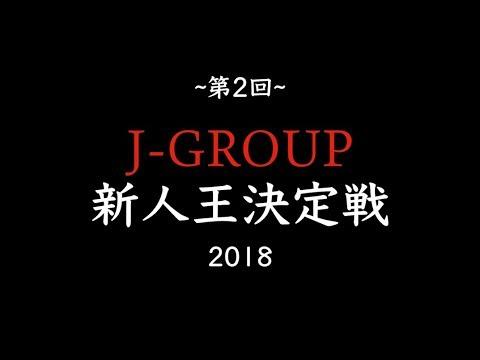 【J-GROUP特別企画】 新人王決定戦2018 ~ESPRINCE~
