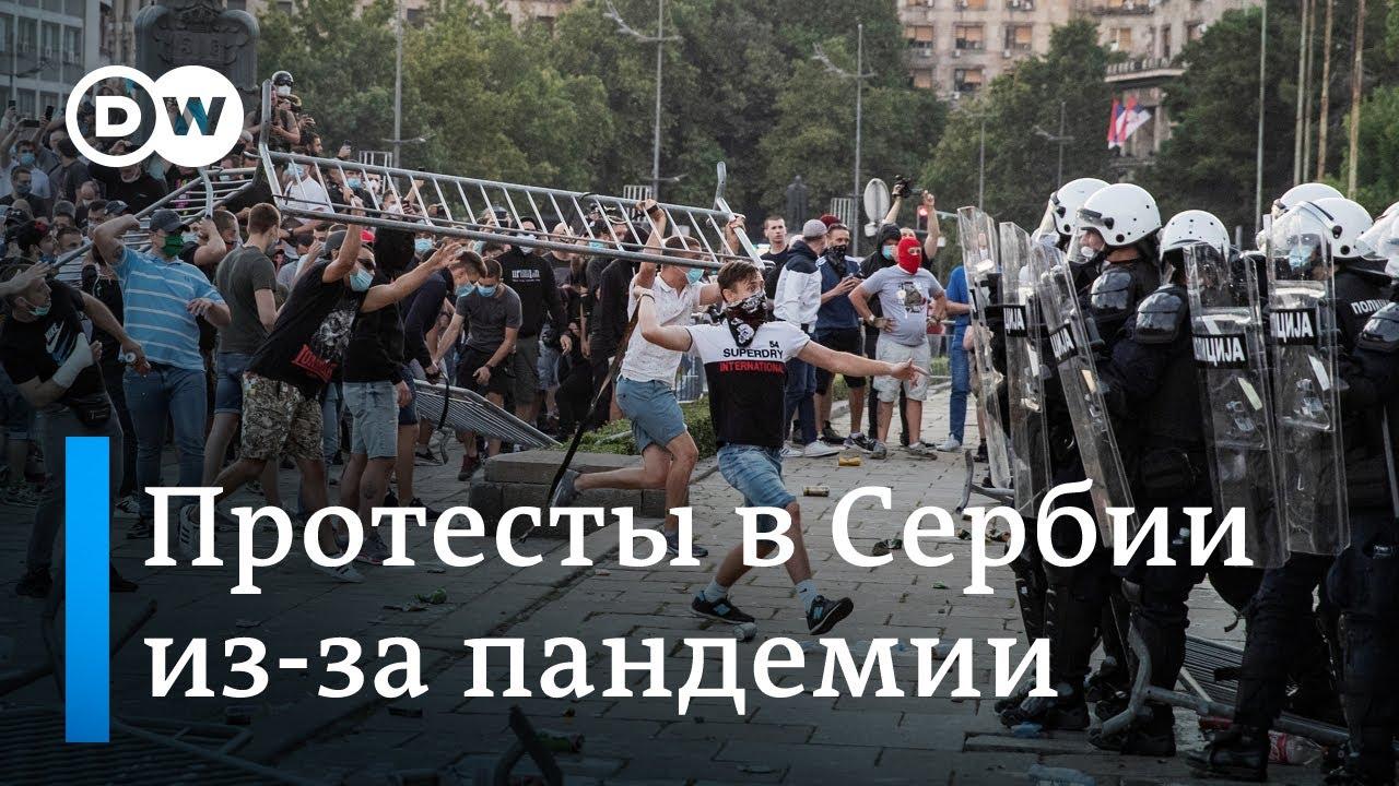 В Белграде прошли антиправительственные протесты, связанные с пандемией