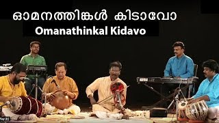 Omanathinkal Kidavo – Violin | Contemporary Music