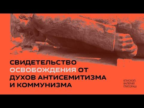 Свидетельство освобождения от духов антисемитизма и коммунизма | епископ Валерий Григораш