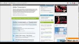 Онлайн регистрация Орифлейм (Oriflame). Регистрация в Орифлэйм Украина
