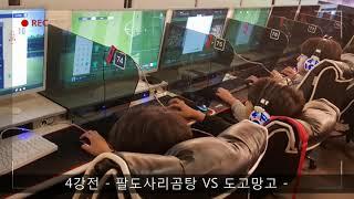 GPL 화정루나 PC방 피파온라인4 친선대회 진행영상(9.19)