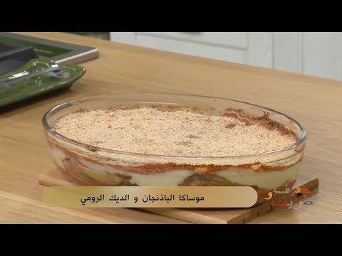 موساكا الباذنجان و الديك الرومي / خفيف و ظريف / فارس جيدي / Samira TV
