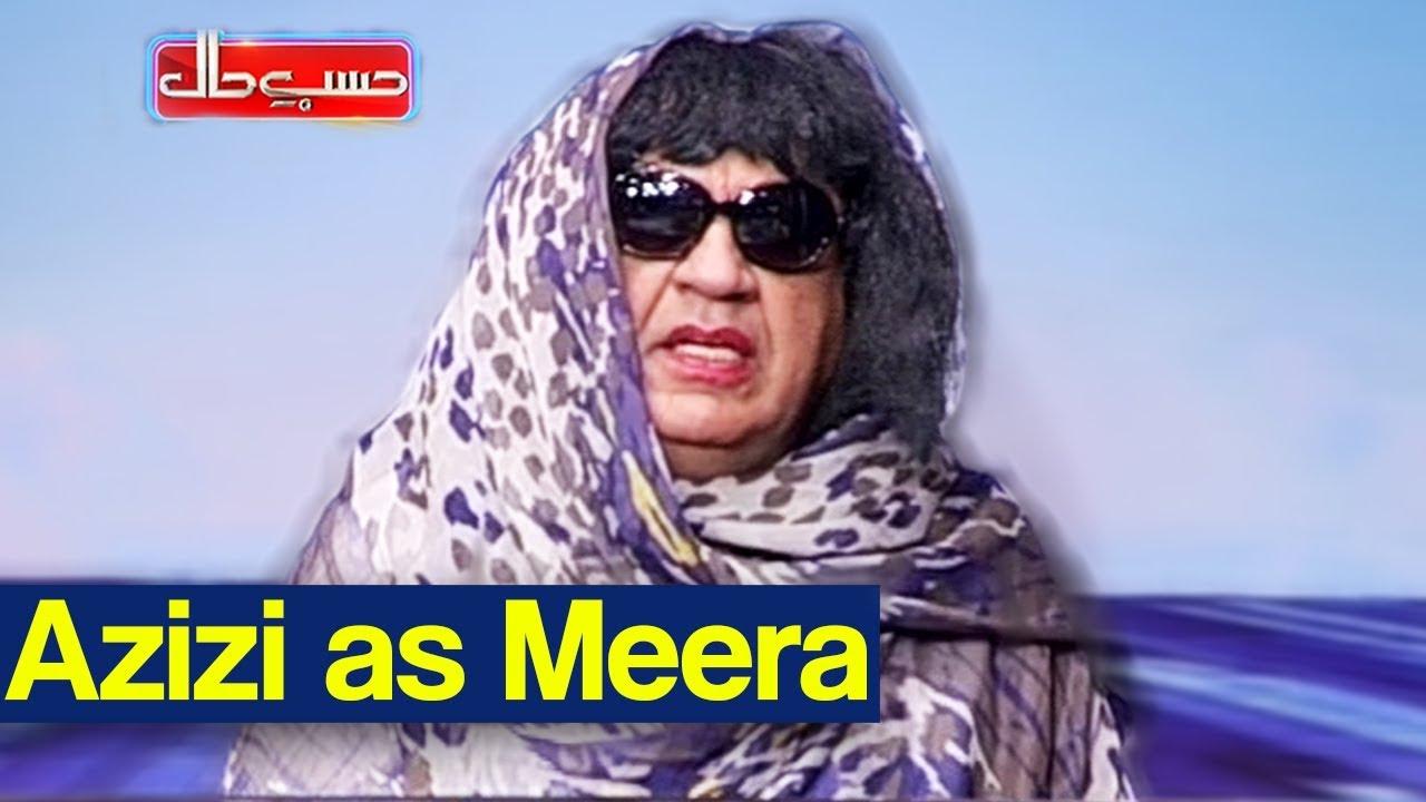 Download Hasb e Haal 8 May 2020 | Azizi as Meera | حسب حال | Dunya News | HH1