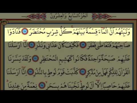 Surah Al-Qamar(54) by Nasser Al Qatami Majestic Recitation(Kamer)