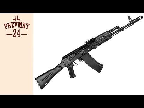 Охолощенный АК-74М (Ижмаш), 5,45x39