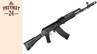 Охолощенный АК-74М (Іжмаш), 5,45x39