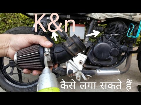 K&N AIR FILTER IN PULSAR 180 | किसी भी बाइक में कैसे लगा सकते हैं |