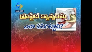 How To Detect Prostate Cancer ? | Sukhibhava | 13th July 2018 | ETV Andhra Pradesh