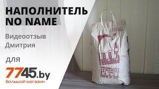 Наполнитель для туалета бентонитовый комкующийся NO NAME видеоотзыв (обзор) Дмитрия