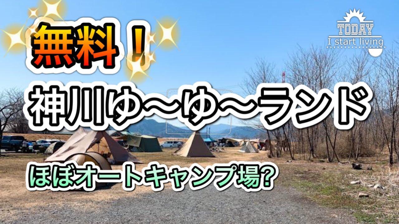 キャンプ 関東 場 無料