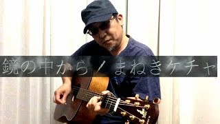 アニメ ゲゲゲの鬼太郎(6作目) ED曲、2018年4月18日リリース、まねきケ...