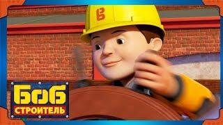 Боб строитель | Автомойка - новый сезон 19 | 1 час сборник - Эпизоды | мультфильм для детей