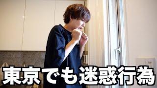 はじめしゃちょー(hajime):【閲覧注意】東京の家で迷惑行為。人間じゃねえよ