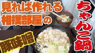 誰でも出来る【ちゃんこ鍋】元力士が作る本物の味 丁寧解説付き!