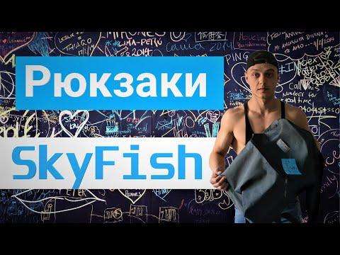 Обзор серии универсальных рюкзаков SkyFish - коротко и по факту