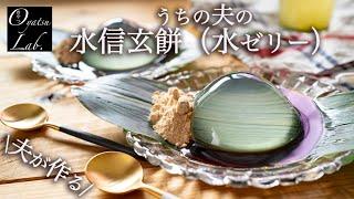 【夏休みにぴったり】型不要で簡単!水ゼリー(水信玄餅)| おやつラボ