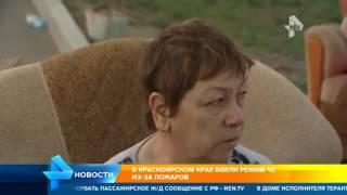 Погорельцы рассказали о последствиях страшных лесных пожаров в Красноярском крае и Иркутской области