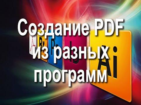 Создание PDF из разных программ