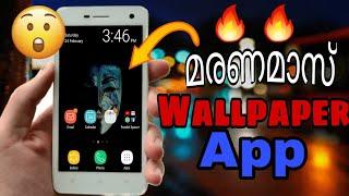 😲😲ഞെട്ടിപ്പിക്കുന്ന  ഒരു Wallpaper app 🔥🔥 Malayalam Android Tips and Triks