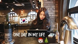 A Day in My Life (Seoul) + VLOG #4 | Erna Limdaugh