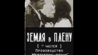 Земля в плену (1927) фильм смотреть онлайн