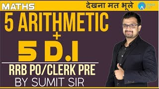 RRB PO/CLERK | 5 Arithmetic + 5 D.I. for RRB PO/CLERK PRE | देखना मत भूले