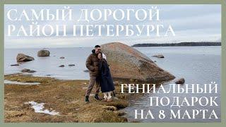 Мой подарок на 8 марта, самый дорогой район Петербурга, элитная недвижимость и много вкусных булочек