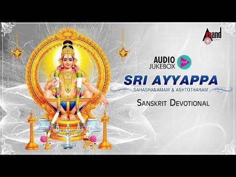 Sri Ayyappa Sahasranamam And Ashtotharam | Sanskrit Devotional Audio Jukebox 2018