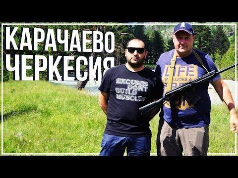 Карачаево-Черкесия \ Красивая