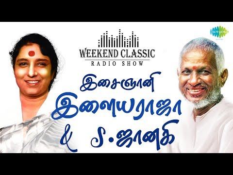 ILAIYARAAJA - S.JANAKI | Weekend Classic | Radio Show | இளையராஜா இசையில் ஜானகி | RJ Sindo | HD Songs