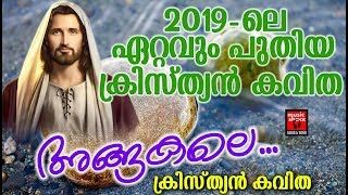 Angakale # Christian Devotional Songs Malayalam 2019 # Malayalam Christian Poems